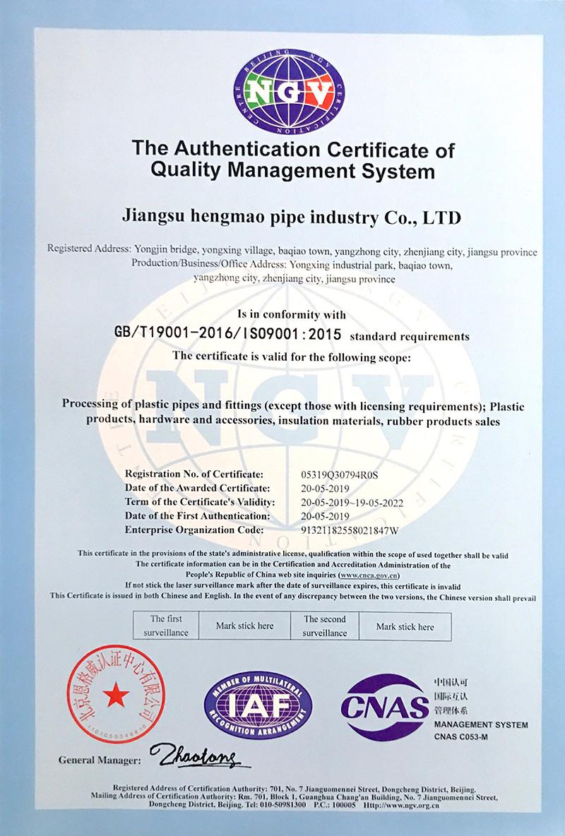 ISO9001质量管理体系认证-英文